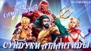 Injustice 2 Mobile - ОТКРЫВАЮ СУНДУКИ АТЛАНТИДЫ ПАК ОПЕНИНГ Atlantean Chests Opening