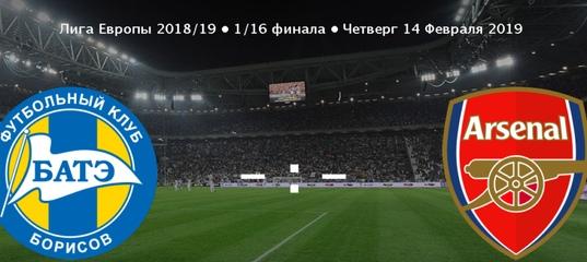 Футбол прЯмой эфир батэ ювентус счёт
