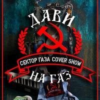 Логотип Дави на газ (Сектор газа Cover Show)