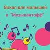 Музыкантофф