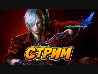 4 Стрим по игре Devil May Cry 4 || Стример Hikikomori ||