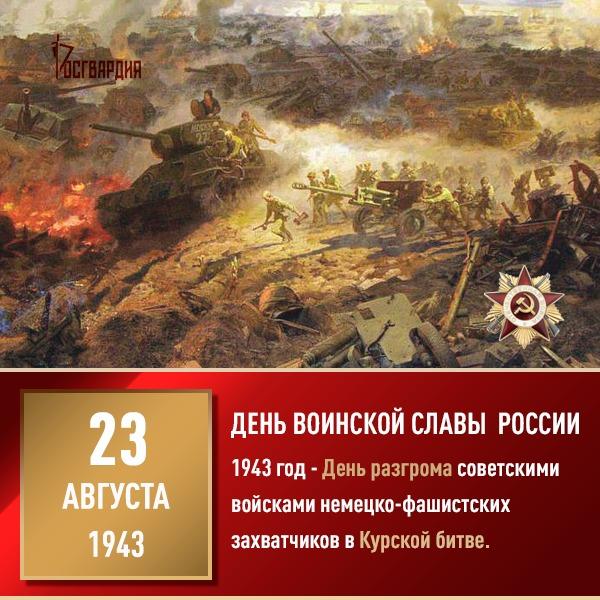 дни воинской славы картинки курская битва них есть множество