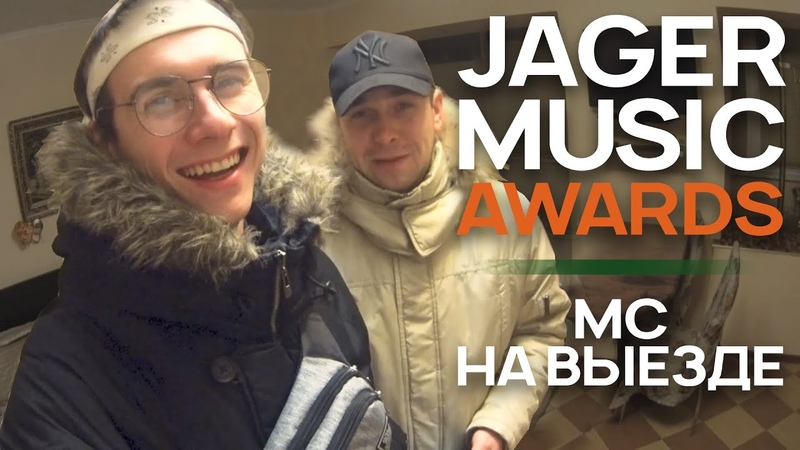 MC на Выезде | Pereezd - Jager Music Awards 2018 (г. Москва) Кровосток, IC3PEAK, Антоха МС, Ho99o9