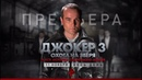 Джокер 3 Охота на зверя и вся история секретного агента 11 ноября весь день РЕН ТВ