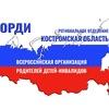 ВОРДИ- Костромская область