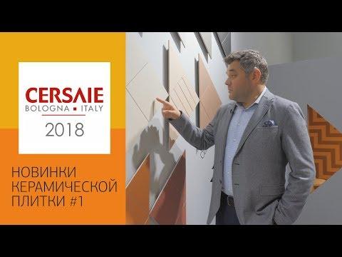 Обзор новинок керамической плитки 2018 на выставке Cersaie в Италии.