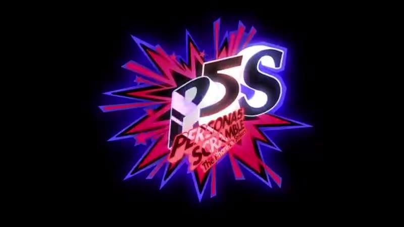 ペルソナシリーズ初のアクションRPGペルソナ5 スクランブル ザ ファントム ストライカーズ 10月24日木情報解禁 公式サイト