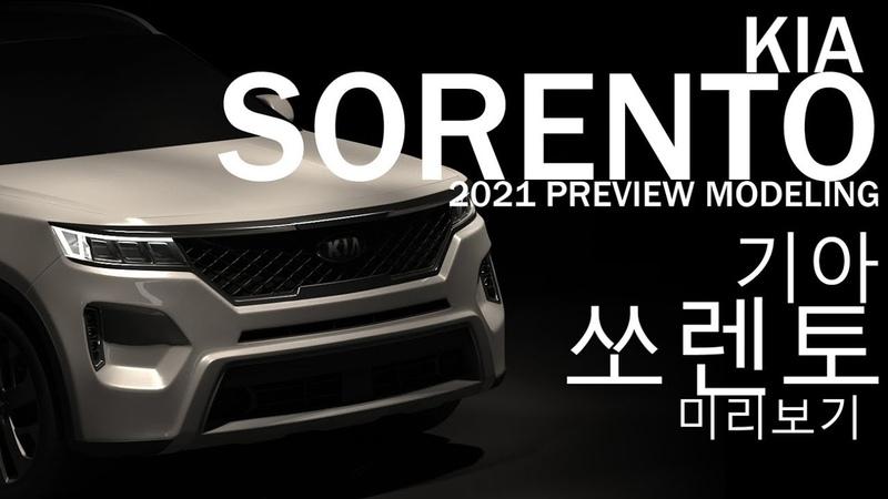2021 KIA SORENTO preview modeling 기아 쏘렌토 프리뷰 모델링 입니다.