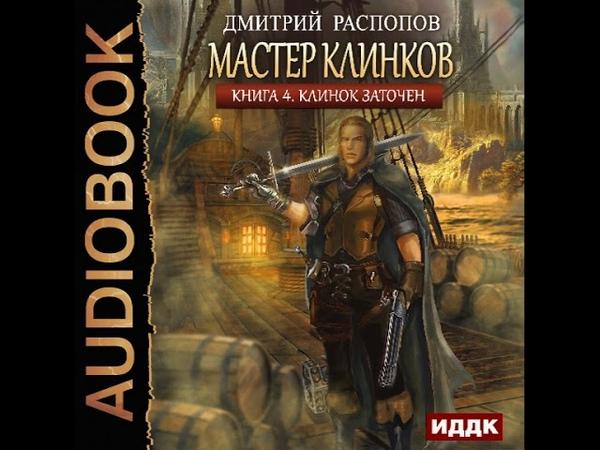 2001480 Glava 01 Аудиокнига Распопов Дмитрий Мастер клинков Книга 4 Клинок заточен