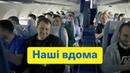 Наші вдома Як українські полонені поверталися на Батьківщину