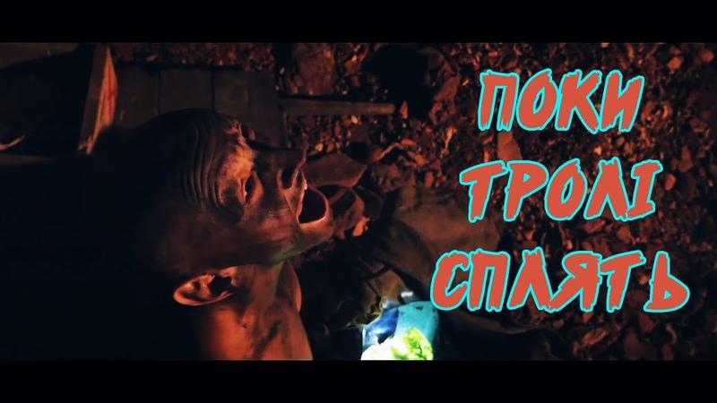 Цвях Поки тролі сплять Official Video 2018