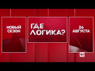 """""""Где логика"""" НОВЫЙ СЕЗОН с 26 августа"""