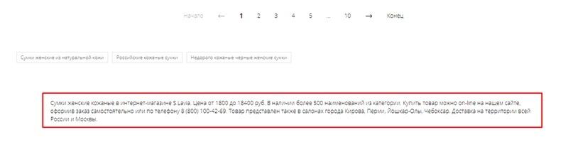 Убраны тексты из категорий и добавлено автопописание, проверенного через сервис Тургенев