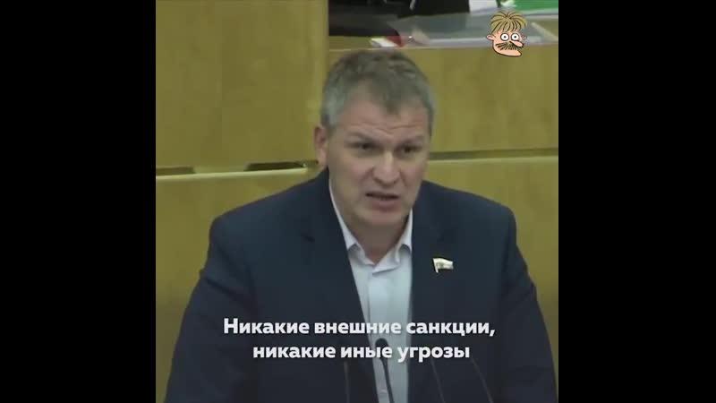 Несправедливая Россия