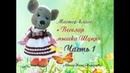Веселая мышка Шуня Часть 1