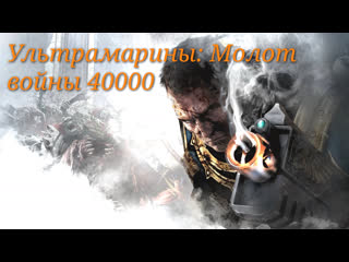 Ультрамарины молот войны 40,000 | ultramarines a warhammer 40,000 (2010)(bd 1080p)