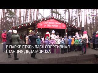 Спортивная станция Деда Мороза появилась в Одинцове