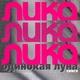 Русский дрим-хаус - Лика Star - Одинокая луна (Dream House Remix 1997)