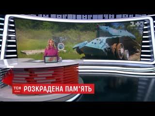 На острове Славы под Полтавой распилили на металлолом мемориал из танка и пушки