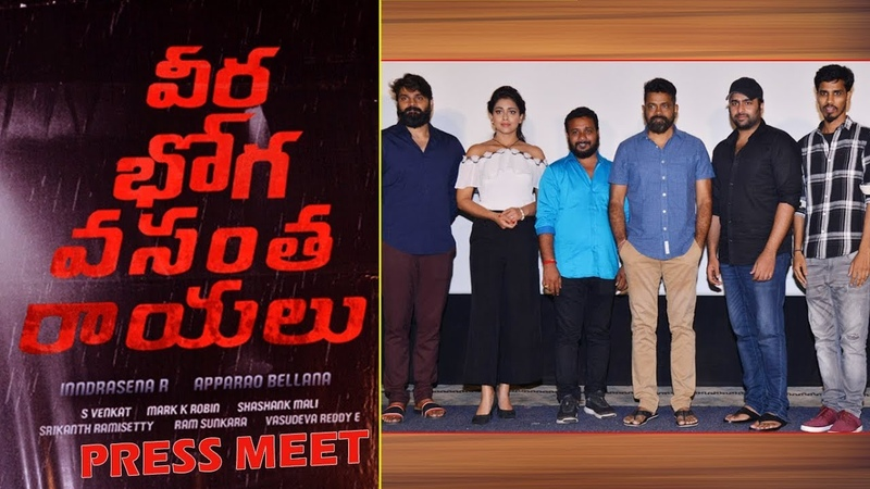 Veera Bhoga Vasantha Rayalu Movie Trailer launch By Sukumar | Nara Rohit | Shriya | Telugu Movie2018
