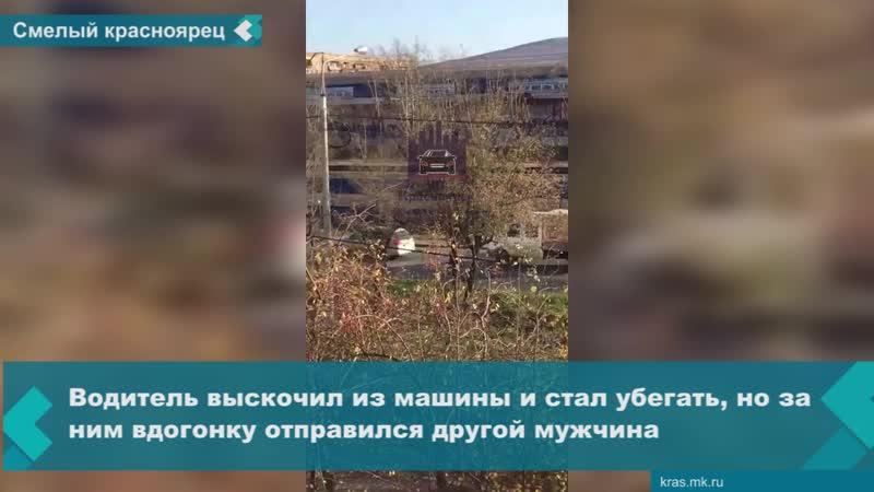 Житель Красноярска задержал водителя-наркомана, совершившего ДТП