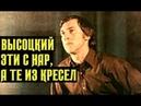 Высоцкий Эти с нар а те из кресел 1979 г
