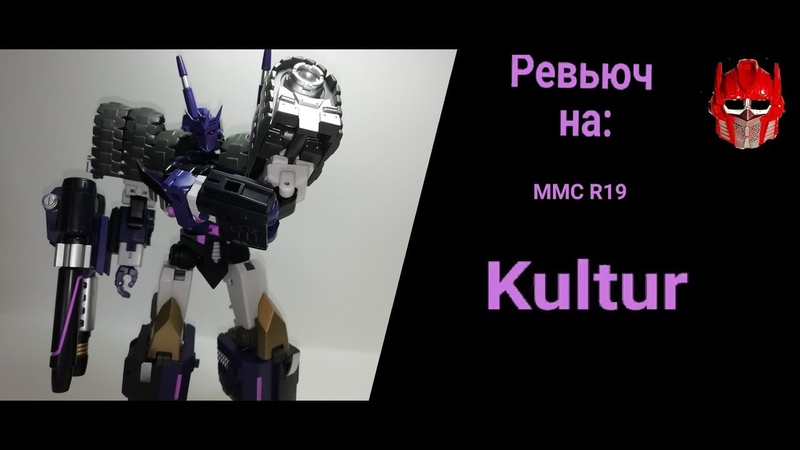 ревьюч на MMC R19 Kultur idw Tarn