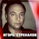 Игорь Стрекалов - Кавказский десант