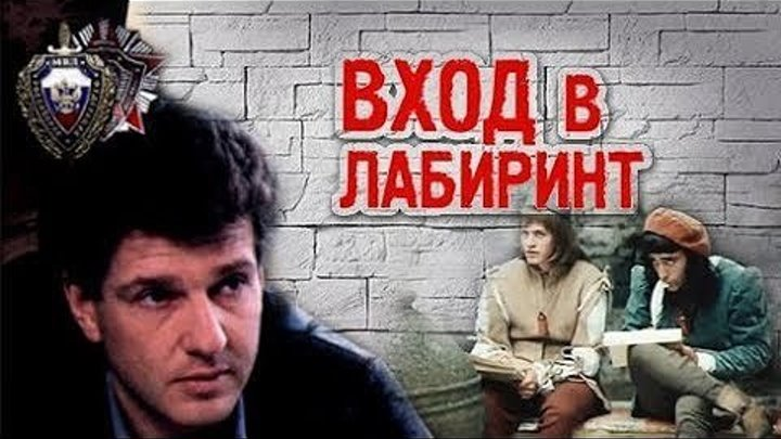 х ф Вход в лабиринт 1989 Все серии