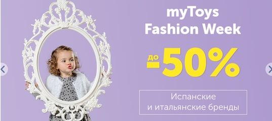 maytoys ru бесплатная доставка