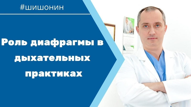 Дыхательные практики от Доктора Шишонина Видео №1 Роль диафрагмы в дыхательных практиках