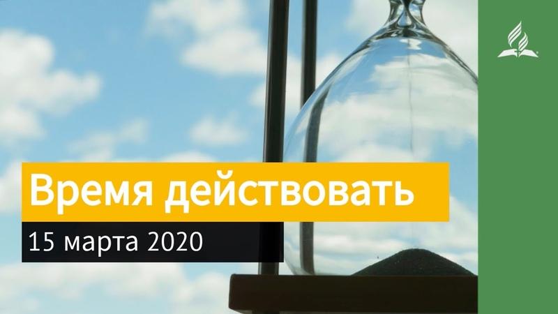 15 марта 2020 Время действовать Взгляд ввысь Адвентисты