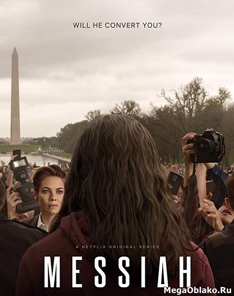 Мессия (1 сезон: 1-10 серии из 10) / Messiah / 2020 / ДБ (SDI Media) / WEB-DLRip + WEB-DL (1080p)