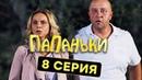 Папаньки 8 серия 1 сезон Комедия Сериал 2018 ЮМОР ICTV