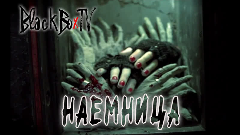 Наемница Hired Hands (2013) [RUS_datynet]