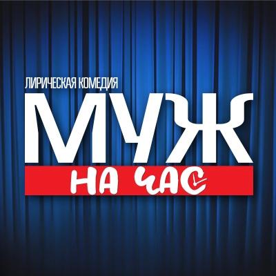 Афиша Ульяновск «МУЖ НА ЧАС» / 10 ноября / Ульяновск