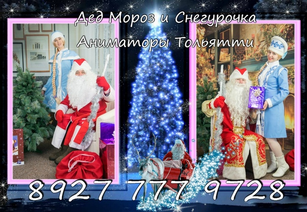 новогоднего поздравления из тольятти этом этапе