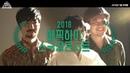 EPIK HIGH 에픽하이 2018 소극장 콘서트 '현재상영중' TEASER