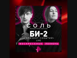 БИ-2 в программе СОЛЬ 25 ноября на РЕН ТВ