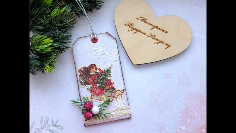 Елочная игрушка своими руками новогодние теги Christmas Ornaments