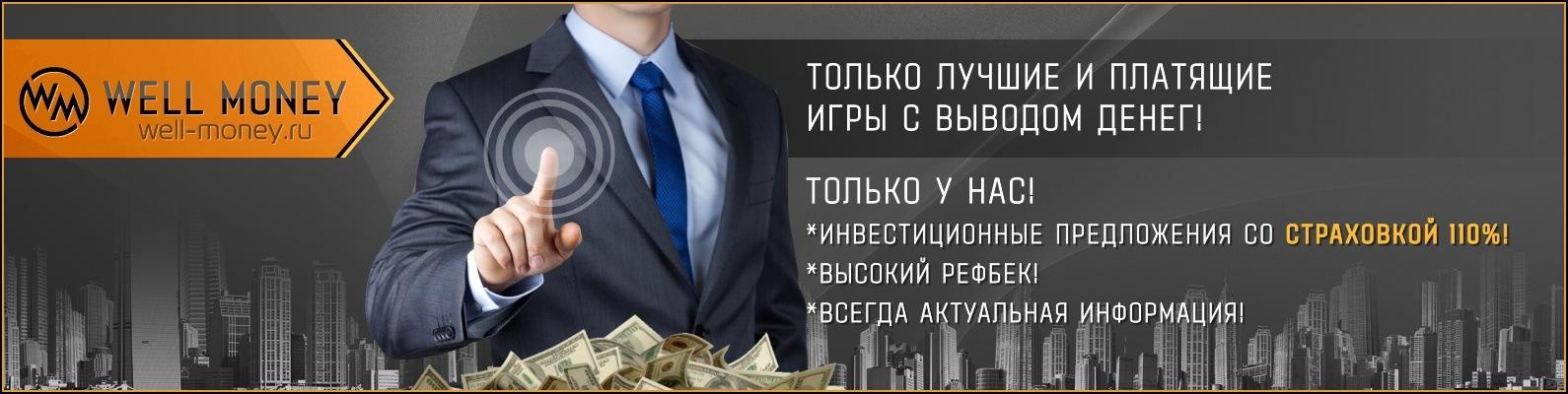 Well-Money.biz - Мониторинг инвестиционных проектов проектов+сёрфинг. NUBiFC4SuMs