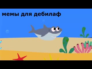 акулёнок туруруру