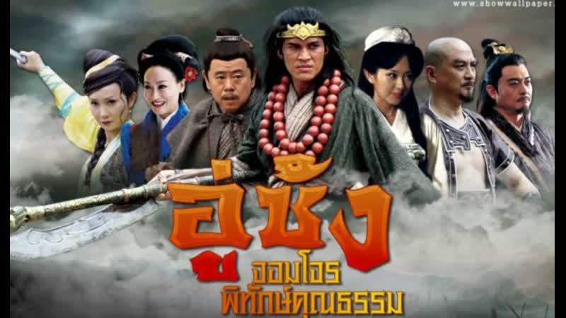 ซีรี่ย์จีน อู่ซ่ง จอมโจรพิทักษ์คุณธรรม DVD พากย์ไทย ชุดที่ 18