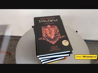 Обзор нового комплекта эксклюзивных книг о Гарри Поттере.