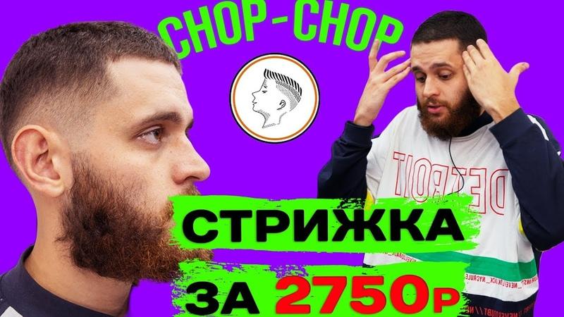 Барбершоп CHOP CHOP - Стрижка в барбершопе за 2700р!