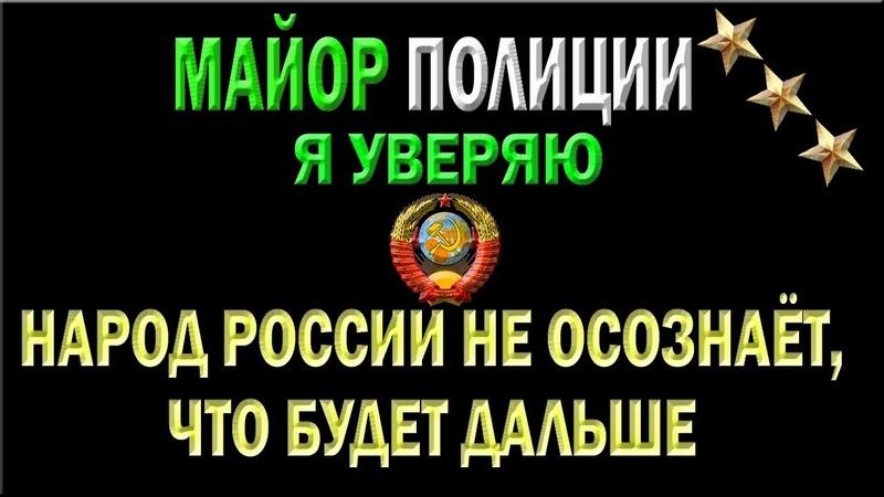 👮♂Майор полиции Григорий Харичев о том как будут добивать народ России 💣💣💣