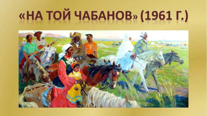 Пионер живописного искусства Камиль Шаяхметов