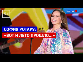София Ротару  Только этого мало  Новая волна-2019  Россия 1
