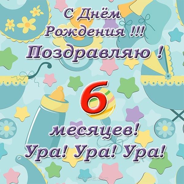 Поздравление с днем рождения 6 месяцев девочке картинки поздравления