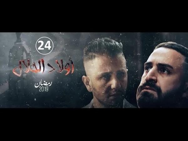 Wlad Hlal - Episode 24   Ramdan 2019   أولاد الحلال - الحلقة 24 الرابعة والعش15
